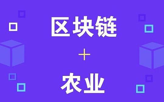 陕西省:加快区块链等现代信息技术在农业领域的应用