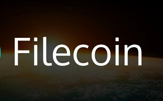 金色百科 | Filecoin的预期共识机制是什么?