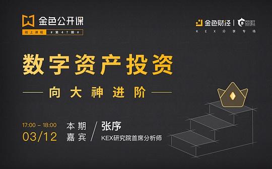 金色公开课第47期:数字资产投资——向大神进阶-河北程娅橡塑管业有限公司