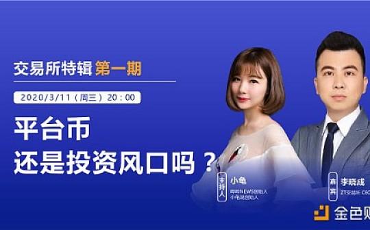 ZT交易所CEO李晓成:平台币还是投资风口吗?