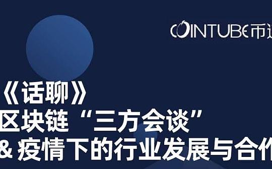"Cointube联合ChainUP、Cointelegraph中文主办的区块链""三方会谈""完满结束"