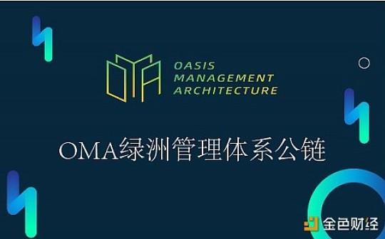 OMA白皮书译文解析:基于区块链的下一代互联网生态