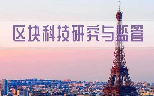 法国金融监管机构AMF提议为证券代币提供监管沙盒