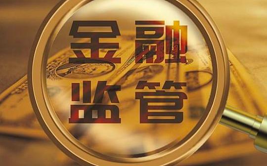 """北京""""监管沙箱""""将出台监管细则 应用""""出箱""""后必须由持牌机构经营"""