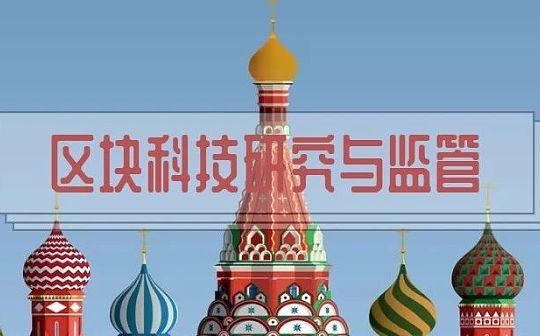 俄罗斯《数字金融资产》修改法案可能禁止加密货币发行和流通