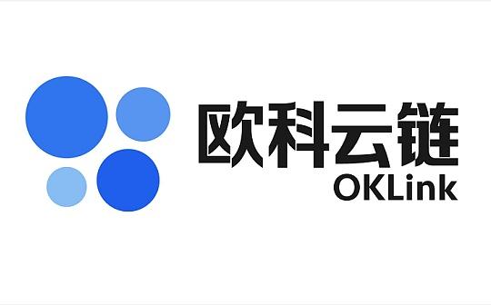 OKLink使出统筹组合拳 背后的野心是什么?