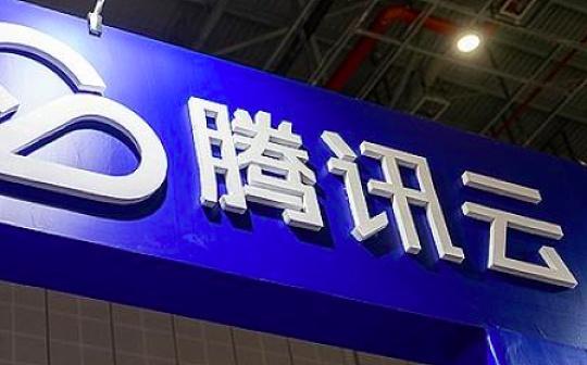 腾讯云发布供应链金融智慧服务平台