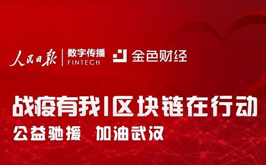 """人民数字FINTECH联合金色财经发起""""战疫有我丨区块链在行动""""公益活动"""