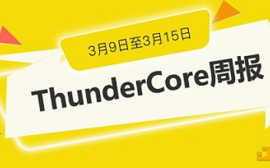 ThunderCore 周报   3月9日-15日