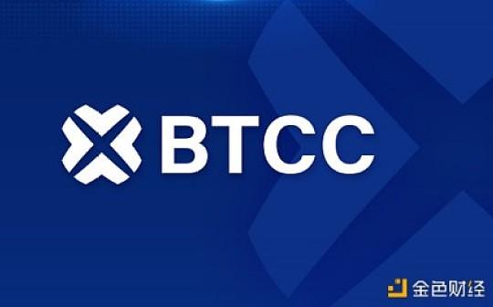 新手指南05 —BTCC保证金模式  强制平仓说明