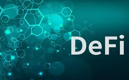 金色百科丨DeFi项目Compound是做什么的?