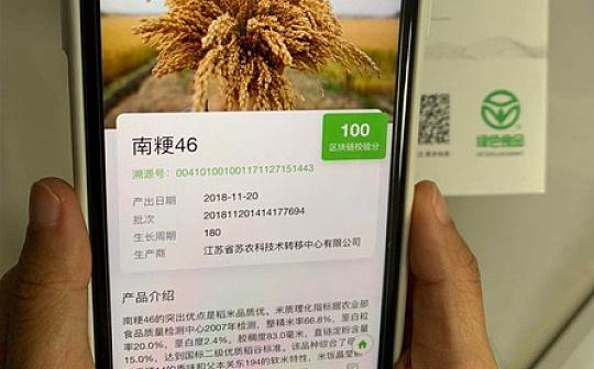 """区块链技术为江苏优质农产品写""""日志"""""""