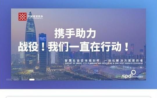 """中国通服广东南方设计院上线""""同程链康""""区块链疫控系统"""
