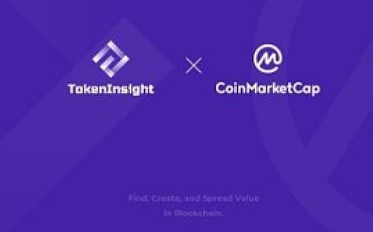 TokenInsight作为亚洲首家与CMC达成战略合作的机构 为其全球用户提供专业评级与研究