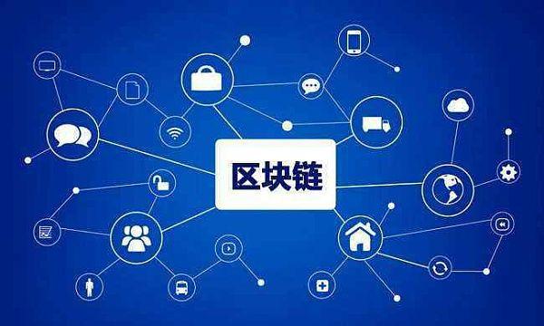 《【区块链技术】区块链技术成为重要引领性技术|比特币以太坊有未来》