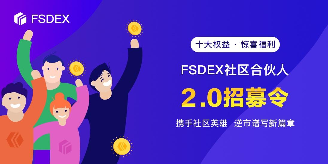FSDEX社区合伙人2.0招募计划正式开启 十大合伙人权益重磅升级
