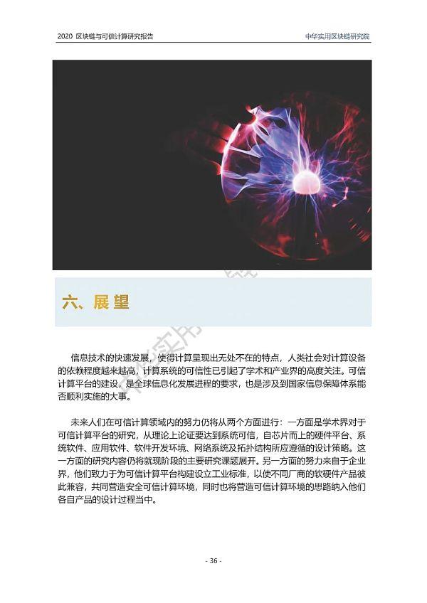 2020_区块链与可信计算研究报告