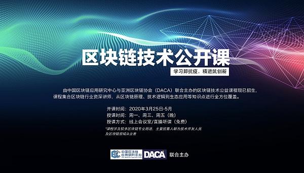 区块链技术公开课