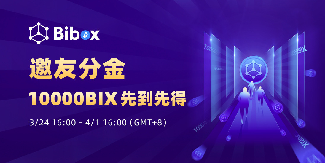 Bibox 邀友见面礼 邀请、受邀皆有BIX奖