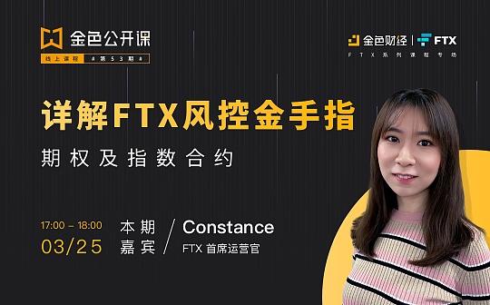 金色公开课第53期:详解FTX期权及指数合约