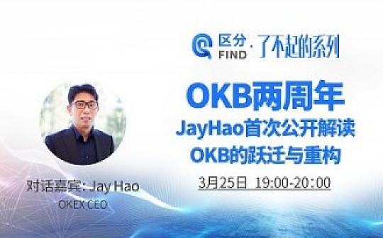 对话 OKEx:OKB 两周年 JayHao 首次公开解读:OKB的跃迁与重构