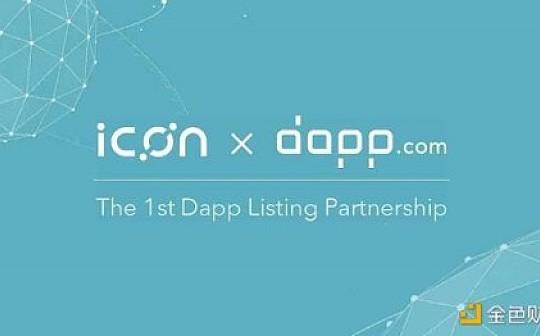 数据:ICON公链在企业级应用和全球社区开发中遥遥领先
