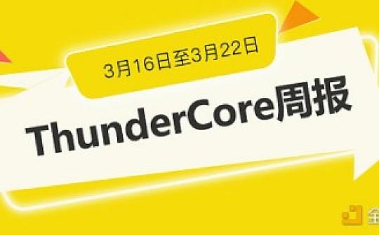 ThunderCore 周报   3月16日-22日
