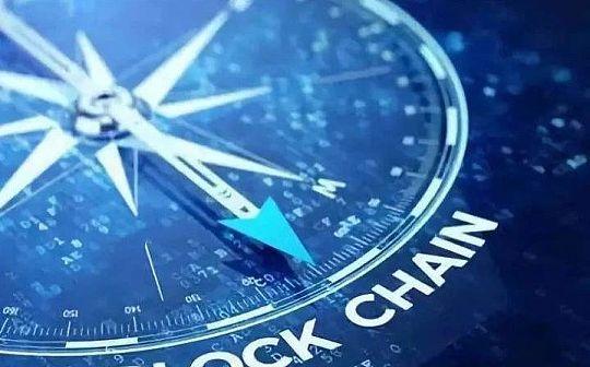 新基建数字经济之下 区块链产业化的问与答