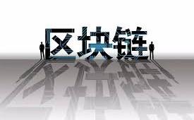 《北京市优化营商环境条例》提出5大制度创新 区块链在列