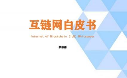 《互链网白皮书》:新建一套应用区块链发展的操作系统