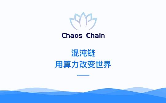 混沌链 | 以矿机为依托打造算力、存储、云的生态公链