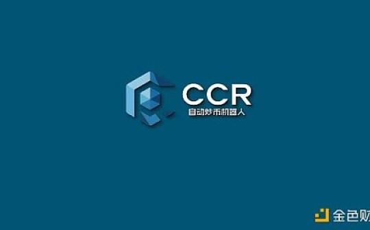炒币:火爆朋友圈的CCR量化交易机器人是什么东西?很神奇吗?