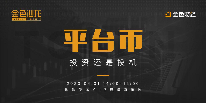 金色沙龙第47期线上版:平台币——投资还是投机