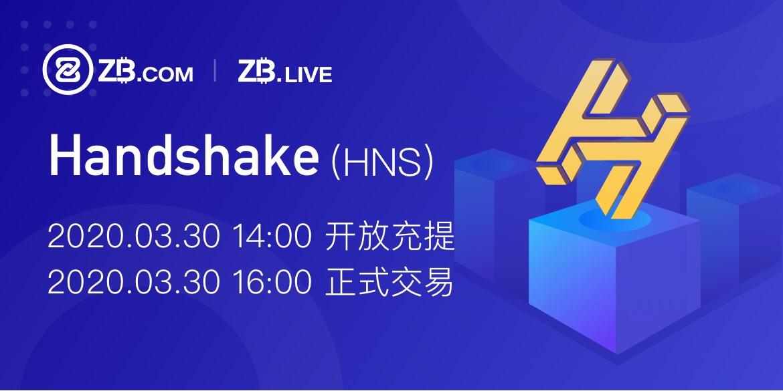 中币(ZB)将于今日16:00强势上线矿币新秀HNS