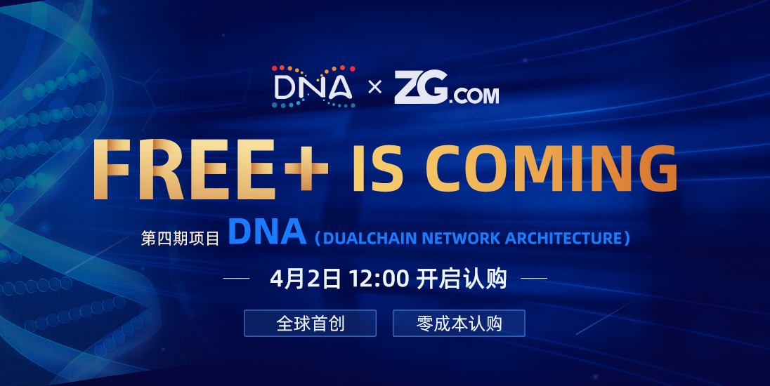 ZG.COM FREE+打新计划第四期DNA将于4月2日12:00开启零成本申购