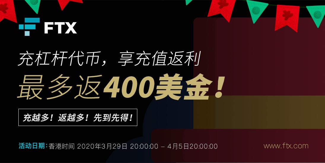 FTX活动进行时:充值FTX杠杆代币 最高可享$400返利