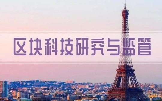 法国央行将启动数字货币实验计划