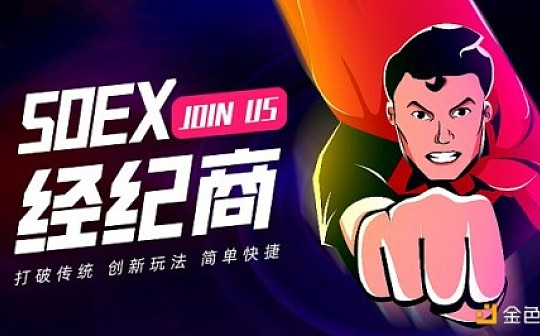 50EX全球首家云差价合约交易所——重磅打造经纪商计划