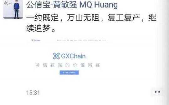 公信宝创始人黄敏强宣布回归 继续推进GXChain生态建设