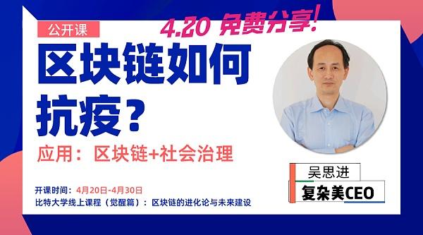 【免费公开课】复杂美CEO吴思进讲解:区块链如何抗疫?