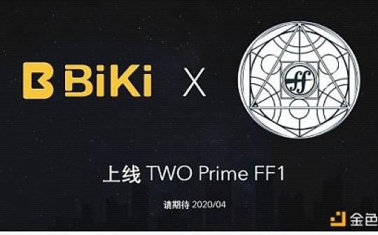 BiKi即将上线FF1 Two Prime旗下一款全新通证类型