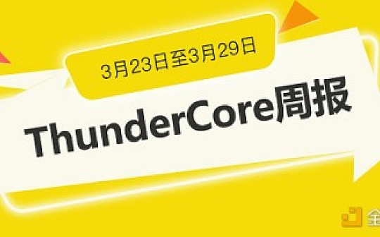 ThunderCore 周报   3月23日-29日