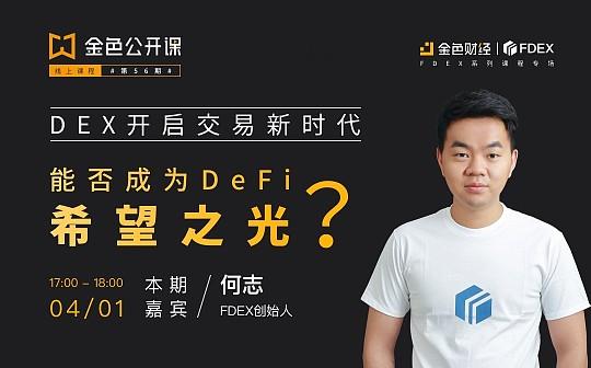 金色公开课第56期:DEX能否成为DeFi希望之光?