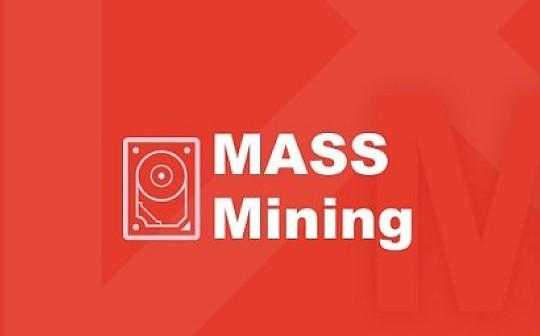 关于MASS 挖矿 过程 特点 如何参与