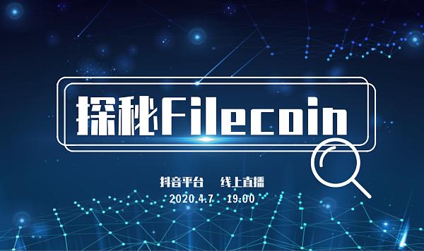 【原力开放日 第117期】探秘Filecoin