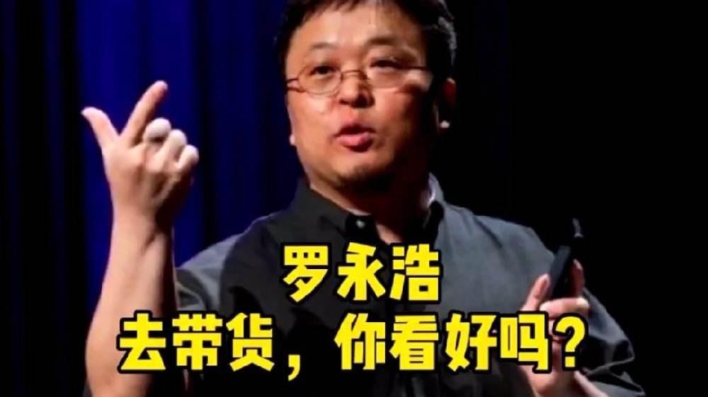 金色观察 | 罗永浩抖音直播带货:区块链可以做什么?
