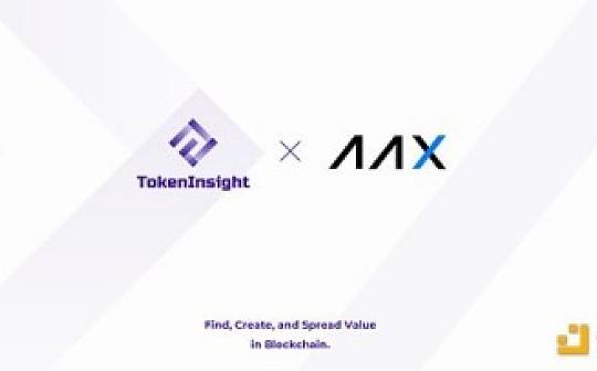 TokenInsight宣布与AAX交易所达成战略合作