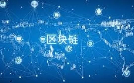 金色前哨 | 科技部等多部委表态将加大支持区块链技术研发