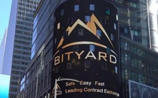 Bityard正式上线  258USDT免费领