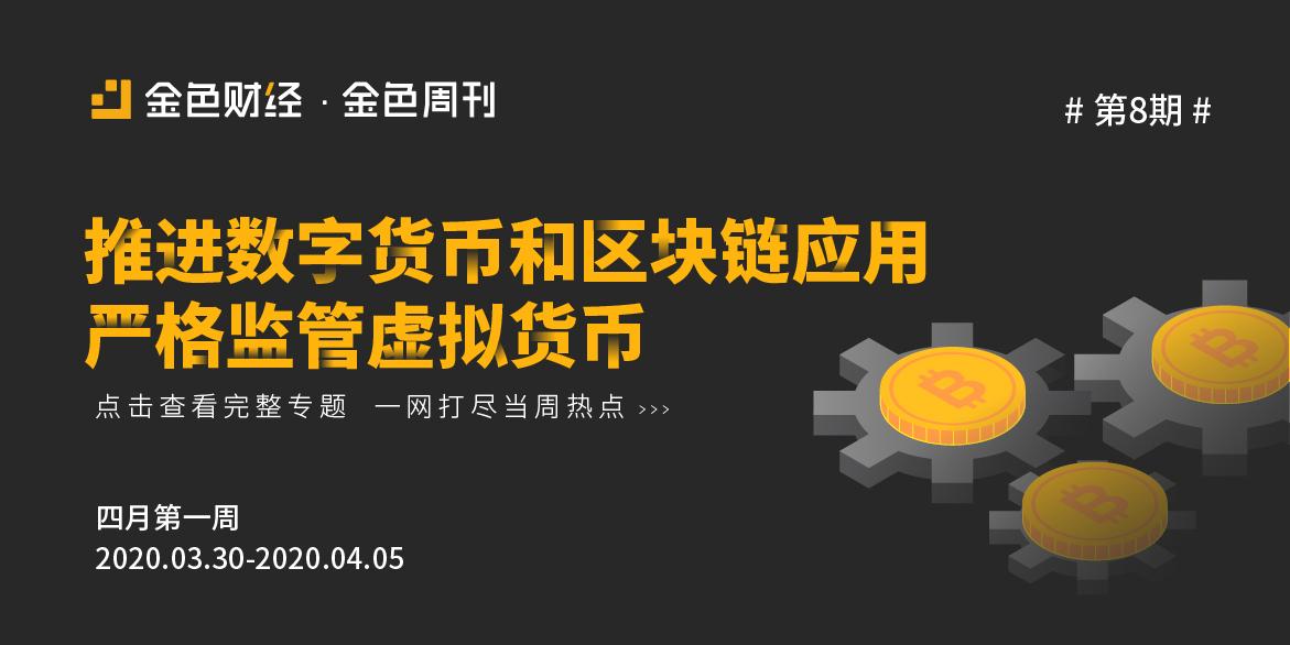 金色周刊:推进数字货币和区块链应用 严格监管虚拟货币_4月第1周